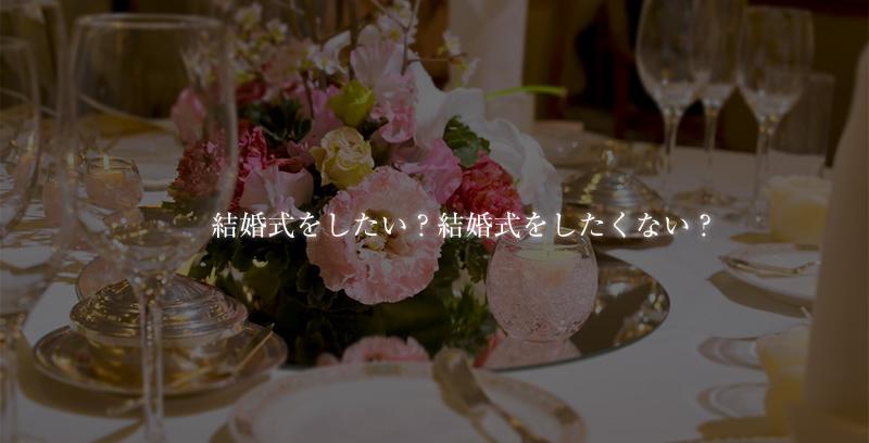 結婚式をしたい?結婚式をしたくない?