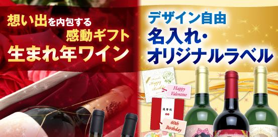 誕生日のヴィンテージワイン
